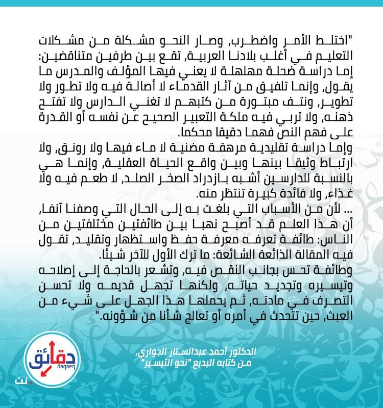 اللغة العربية.. أي نهجيك تنتهج