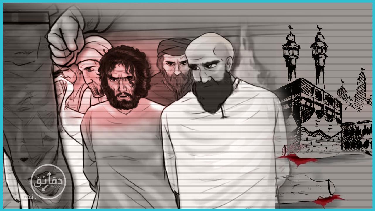 اقتحام الحرم المكي وإعلان محمد عبدالله القحطاني مهالمهدي المنتظر