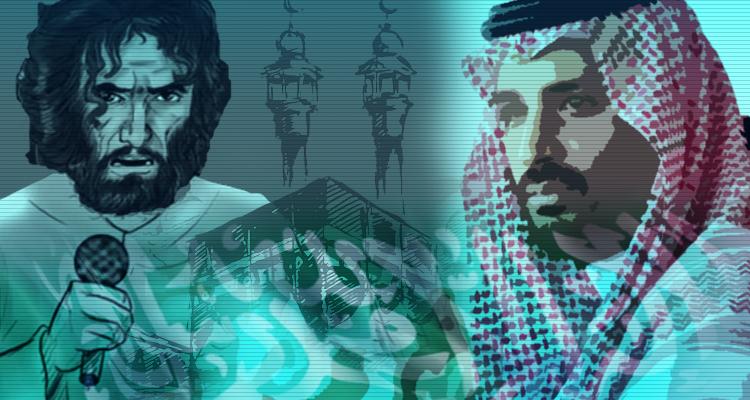 جهيمان العتيبي محمد بن سلمان