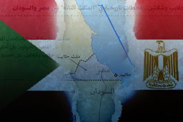 علاقة مصر والسودان محطات خلاف وتوافق