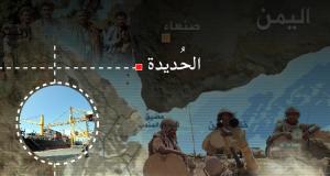 سقوط الحديدة يوجه ضربة قاصمة للحوثيين