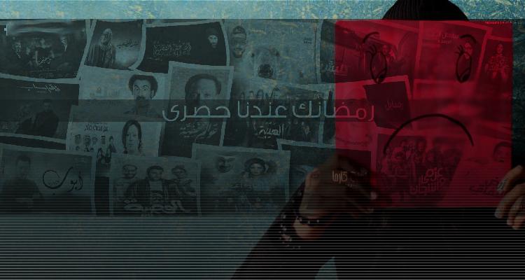مسلسلات رمضان - الدراما - رمضان - سيناريو - فنون - مسلسلات أجنبية - سيناريو - مونولوج - نسر الصعيد - عوالم خفية - كلبش 2 - رحيم - سك على إخواتك - أبو عمر المصري - الواق واق - فوق السحاب - رسايل - أيوب - العاصوف - لعنة كارما - تانغو - أرض النفاق - طايع - ضد مجهول