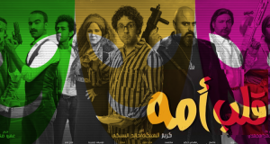 عوامل عدة ساهمت في كبوة الكوميديا المصرية.. ثقافة أهمها ثقافة الميم والكوميكس