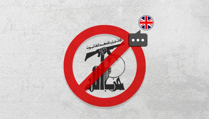 بريطانيا تحظر حزب الله