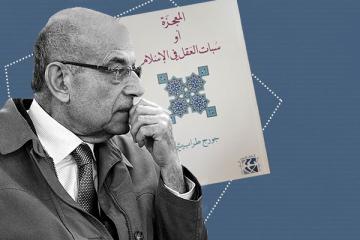 جورج طرابيشي المعجزة أو ثبات العقل في الإسلام