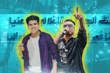 أغاني المهرجانات بنت الجيران حسن شاكوش عمر كمال