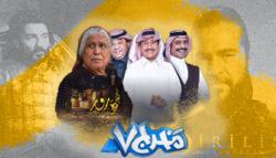 الدراما السياسية الدراما الخليجية مخرج 7 أم هارون