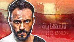 مسلسل-النهاية يوسف الشريف عمرو سمير عاطف إسرائيل خيال علمي مصري مسلسلات رمضان