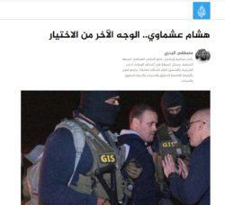 هشام عشماوي الوجه الآخر من الاختيار الجزيرة