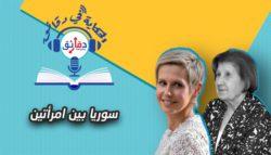 استمع لبودكاست دقائق عن صراع سوريا السياسي الطائفي بين أنيسة مخلوف و أسماء الأسد