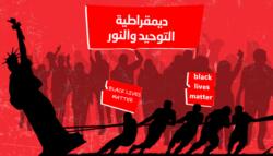 الديمقراطية-التوحيدية الصوابية السياسية اليسار الإسلام السياسي إقصاء المخالف إسقاط التماثيل في أمريكا و أوروبا