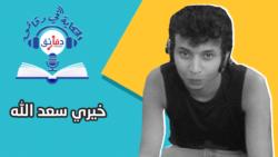 قصة حياة الليبي خيري سعد الله في بودكاست الحكاية في دقائق