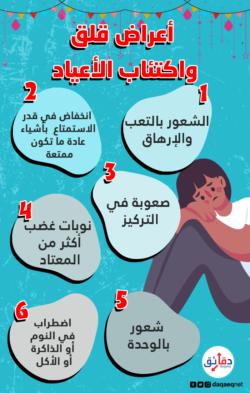 أعراض-قلق-واكتئاب-الأعياد