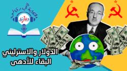 استمع إلى بودكاست دقائق عن سر سيطرة الدولار الأمريكي على اقتصاد العالم