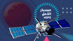 مسبار الأمل الإمارات غزو المريخ الكوكب الأحمر اقتصاد ما بعد النفط مشروع الإمارات لغزو الفضاء