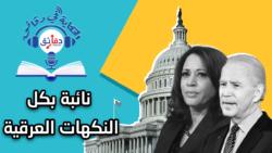 كامالا هاريس حو بايدن انتخابات الرئاسة الأمريكية 2020 دونالد ترامب مايك بنس