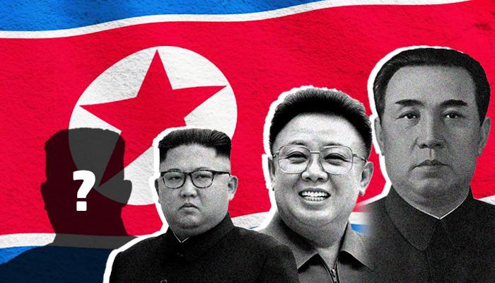 كوريا الشمالية - زعيم كوريا الشمالية - كيم جونج أون - سلالة كيم - كيم يو جونج