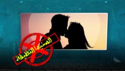 السينما النظيفة - قواعد السينما النظيفة - السينما المصرية وفاة القبلة الأولى - قواعد السينما المصرية