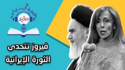 فيروز مرفأ بيروت إيران الثورة إلفن السياسة