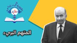 وفاة وزير الزراعة الأسبق يوسف والي جدل المبيدات المسرطنة في مصر المبيدات الزراعية مصر إسرائيل