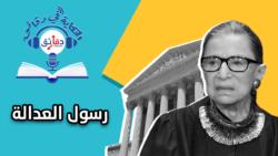 روث بايدر رسول العدالة المحكمة العليا الأمريكية السرطان انتخابات الرئاسة