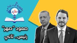 بيرات البيرق صهر الرئيس أردوغان تركيا