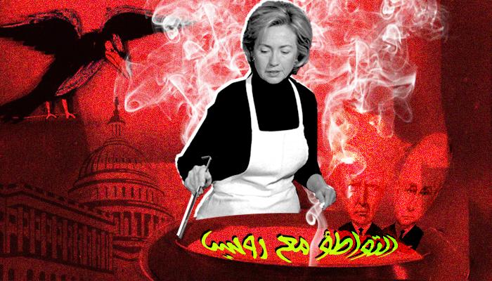 هيلاري كلينتون - الاختراق الروسي - ترامب وبوتين - علاقة ترامب بروسيا