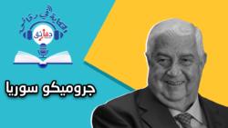 وفاة وزير الخارجية السوري وليد المعلم سياسة سوريا بودكاست