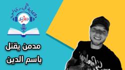 بودكاست الحكاية قصة الإرهابي التونسي إبراهيم العيساوي منفذ حادث نوتردام هجوم نيس