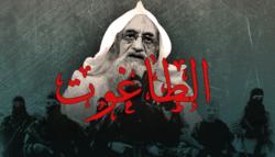 الطاغوت - الطاغوت في القرآن -  تعريف الطاغوت - معنى كلمة الطاغوت - الطاغوت عند السلف