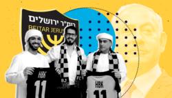 الإمارات بيتار القدس - الإمارات وإسرائيل - لا فاميليا - نادي بيتار القدس