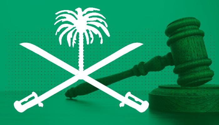 إلغاء عقوبة الإعدام في السعودية 2020 إصلاحات محمد بن سلمان