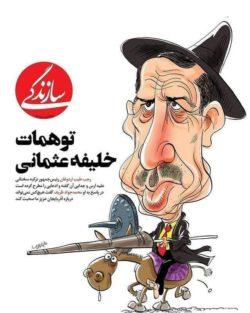 كاريكاتور أردوغان إيران