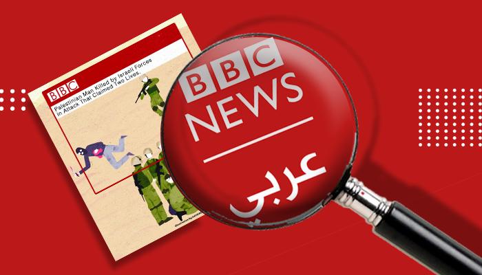 بي بي سي عربي - بي بي سي وإسرائيل - بي بي سي والعرب - تحيز بي بي سي