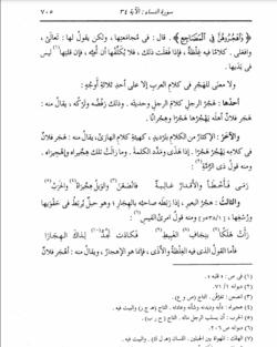 """جامع البيان - الجزء السادس - صـ 705 تفسير واهجروهن في المضاجع """"ربط الزوجة في السرير"""""""