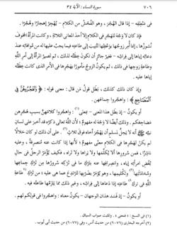 """جامع البيان - الجزء السادس - صـ 706 تفسير واهجروهن في المضاجع """"ربط الزوجة في السرير"""""""