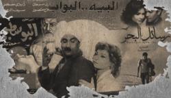 البواب في السينما المصرية