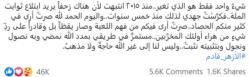 عبد الله رشدي صراع الولايا والأوليا