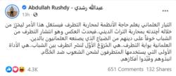 عبد الله رشدي العلمانية بوابة التطرف