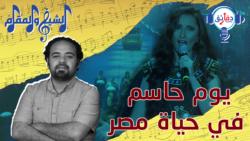 ثامبنيل الشيخ والمقام 01