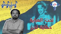 ثامبنيل الشيخ والمقام - تحت العباية موسيقى عزيزة