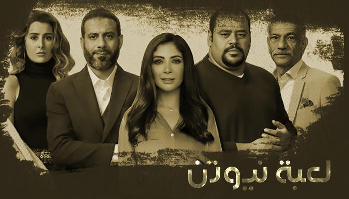 مسلسل لعبة نيوتن رمضان 2021