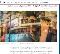 شابة مسلمة منعت من حانة بسبب الحجاب