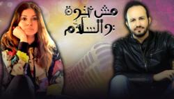 مش-غنوة-و-السلام صابر كمال