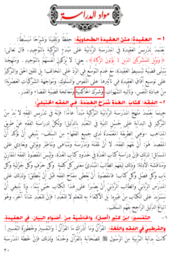 كتب الشيخ محمد حسين يعقوب ابن الإسلام
