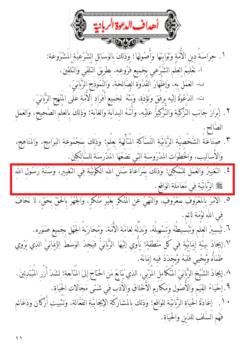كتب الشيخ محمد حسين يعقوب