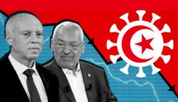 أزمة تونس - الاقتصاد التونسي - قرارات قيس سعيد - الفساد في تونس
