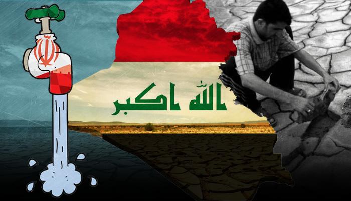 إيران تمنع الماء عن العراق
