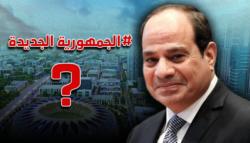 أسئلة الجمهورية-الجديدة