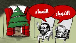 لبنان بلا أمل سعد الحريري جبران باسيل ميشال عون